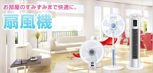 お部屋のすみずみまで快適に。扇風機