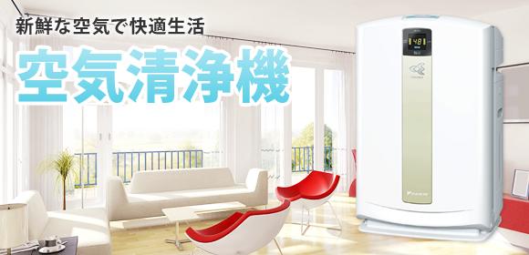 新鮮な空気で快適生活。空気清浄機